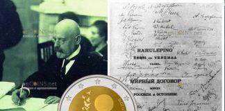 Эстония монета 2 евро 100-летие Эстонской Республики