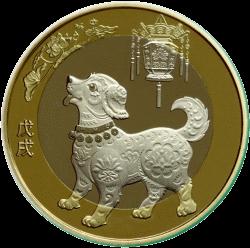 Китай монета 10 юаней Год собаки, реверс