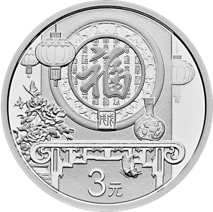 Китай монета 3 юаня Лунный новый год, реверс