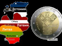 Латвия 2 евро Балтийская монета