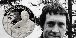 Россия монета 25 рублей Владимир Высоцкий