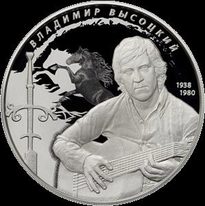 Россия монета 25 рублей Владимир Высоцкий, реверс