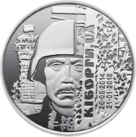 Украина монета 10 гривен Киборги, защитники Донецкого аэропорта, реверс
