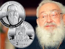 Украина монета 2 гривны Любомир Гузар