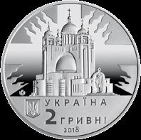 Украина монета 2 гривны Любомир Гузар, аверс