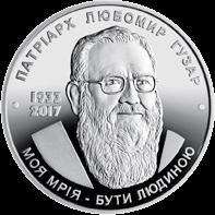 Украина монета 2 гривны Любомир Гузар, реверс