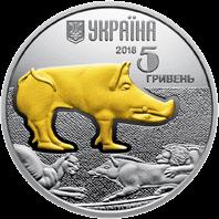 Украина монета 5 гривен Вепрь, аверс