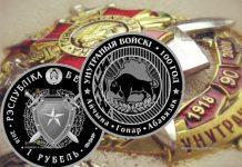 Беларусь монета 1 рубль Внутренние войска Беларуси, 100 лет