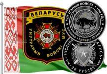 Беларусь монета 20 рублей Внутренние войска Беларуси, 100 лет