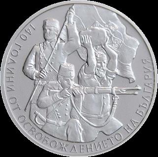 Болгария монета 10 лев 140 лет освобождения, реверс