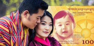 Бутан памятная банкнота годовщина со дня рождения наследного принца