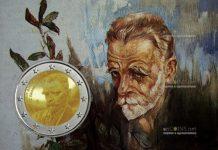 Греция монета 2 евро 75 лет со дня смерти Костиса Паламаса