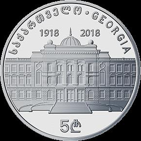 Грузия монета 5 лари Тбилисский государственный университет, аверс