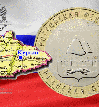 Россия монета 10 рублей Курганская область