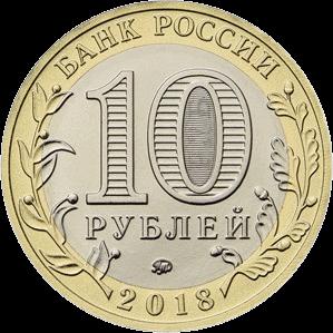 Россия монета 10 рублей, аверс