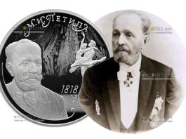 Россия монета 2 рубля балетмейстер Петипа