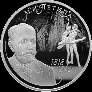 Россия монета 2 рубля балетмейстер Петипа, реверс