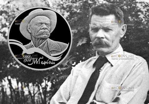 Россия монета 2 рубля писатель Максим Горький
