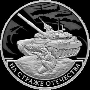 Россия монета 3 рубля На страже Отечества, реверс