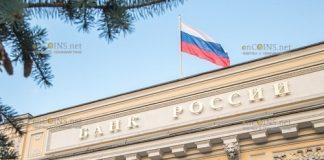 центральный банк российской федерации, банк россии