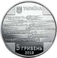 Украина монета 5 гривен 100 лет Обществу Красного Креста Украины, аверс