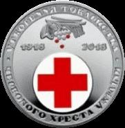 Украина монета 5 гривен 100 лет Обществу Красного Креста Украины, реверс