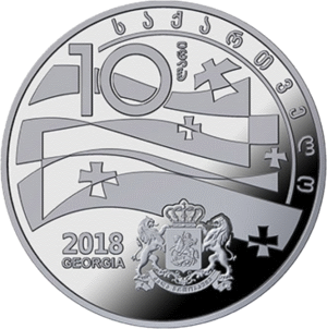 Грузия монета 10 лари 100-летие независимости, аверс