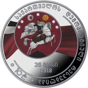 Грузия монета 10 лари 100-летие независимости, реверс