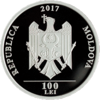 Молдова монета 100 лей 2017 год, аверс