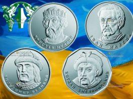 новые ходовые монеты Украины 2018 года выпуска