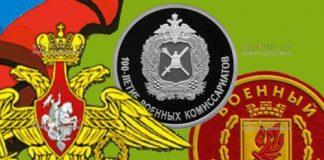Россия 1 рубль 100-летие военных комиссариатов