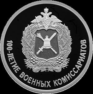 Россия 1 рубль 100-летие военных комиссариатов, реверс
