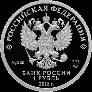 Россия 1 рубль серебро 2018 год, аверс
