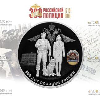 Россия 25 рублей 300 лет полиции России