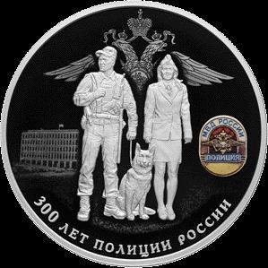 Россия 25 рублей 300 лет полиции России, реверс