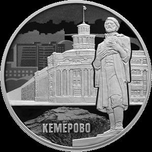 Россия 3 рубля 100-летие основания Кемерово, реверс