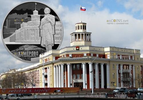Россия 3 рубля 100-летие основания Кемерово