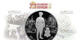 Россия 3 рубля 300 лет полиции России