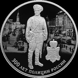 Россия 3 рубля 300 лет полиции России, реверс
