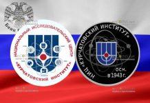 Россия 3 рубля 75-летие НИЦ Курчатовский институт, реверс