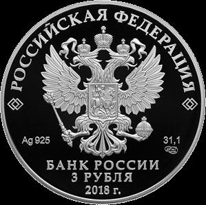 Россия 3 рубля серебро 2018 год, аверс