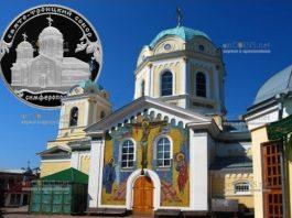 Россия 3 рубля Свято-Троицкий собор, Симферополь