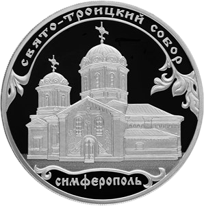 Россия 3 рубля Свято-Троицкий собор, Симферополь, реверс