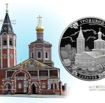Россия 3 рубля Троицкий собор, Саратов