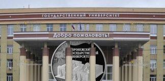 Россия 3 рубля Воронежский государственный университет