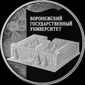 Россия 3 рубля Воронежский государственный университет, реверс