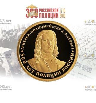 Россия 50 рублей 300 лет полиции России