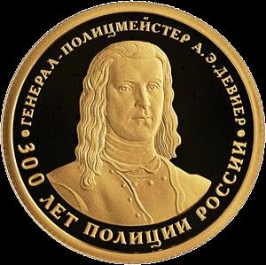 Россия 50 рублей 300 лет полиции России, реверс