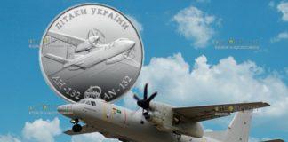 Украина монета 10 гривен АН-132