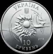 Украина монета 10 гривен АН-132, аверс